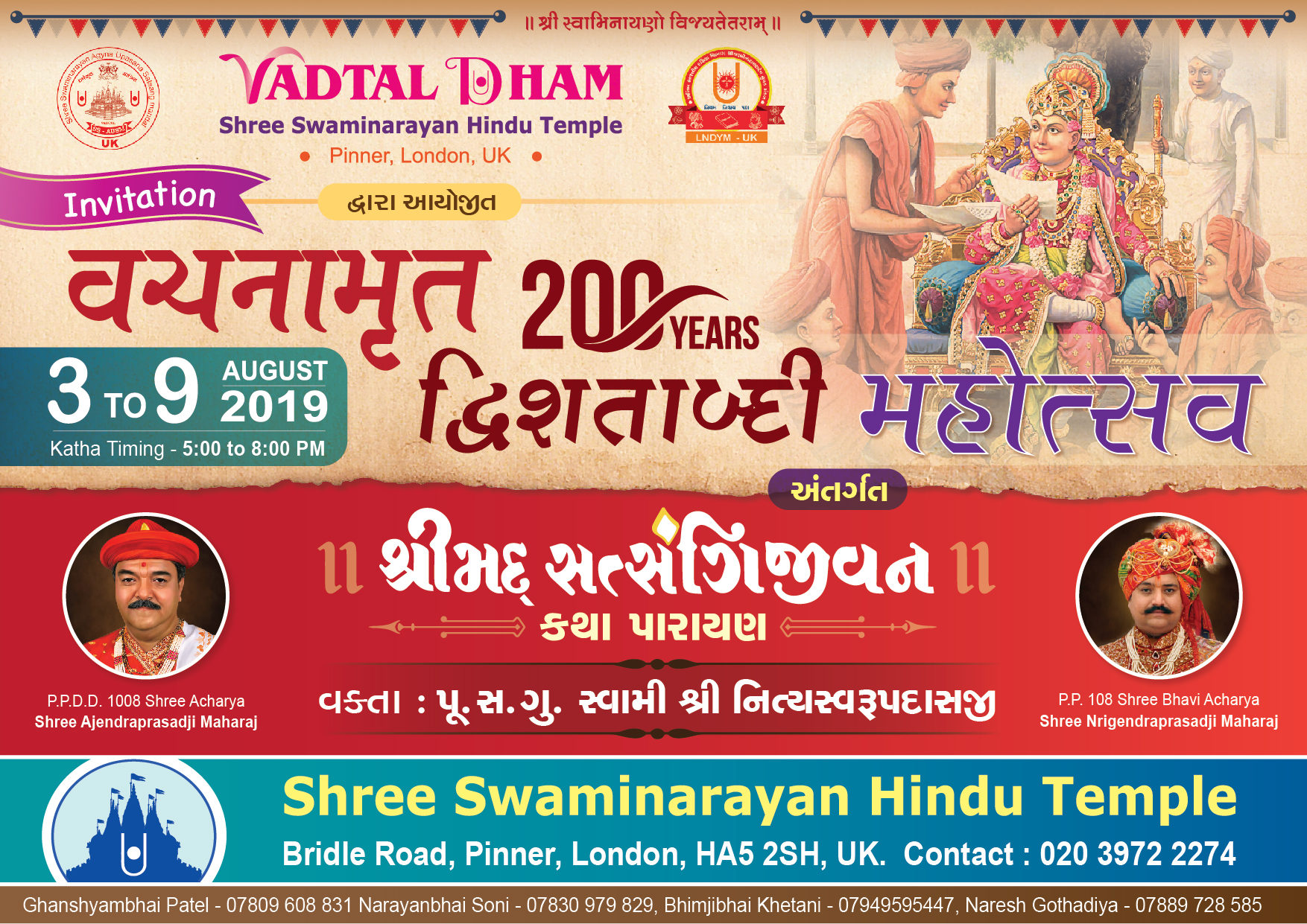 Happy New Year Jay Swaminarayan 35